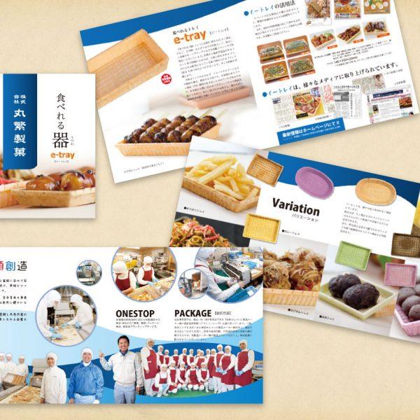 食品製造業パンフレット