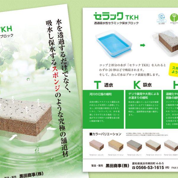 窯業系商品パンフレット