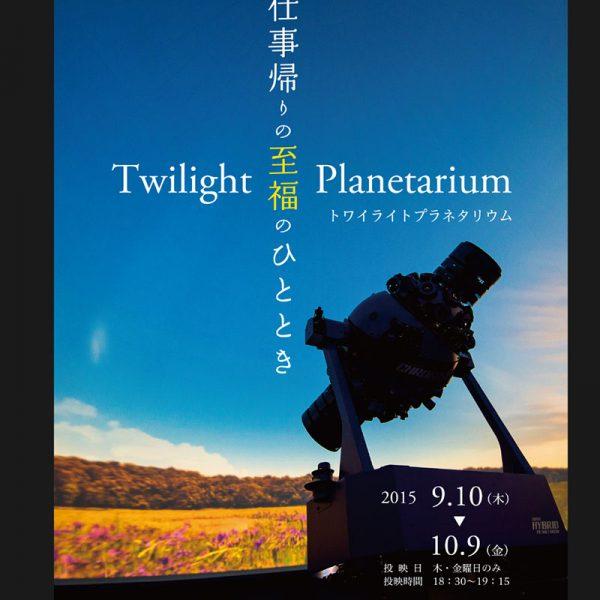 夜間投影プラネタリウムポスター