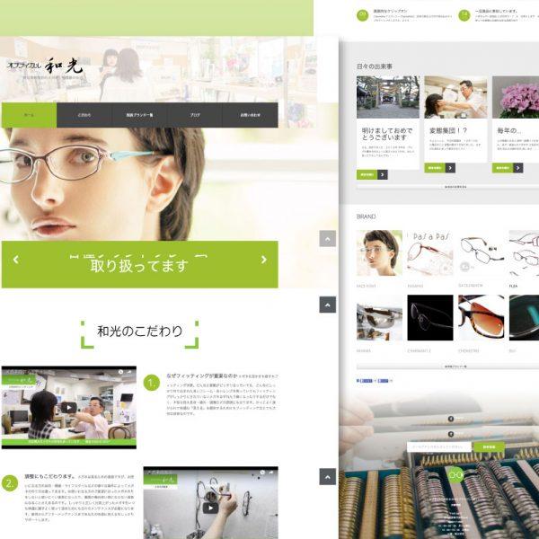 眼鏡店のブログサイト