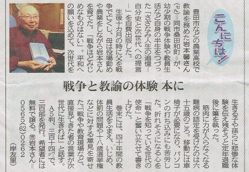 制作した自分史が中日新聞に掲載されました。