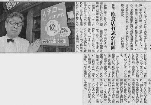制作したポスターが中日新聞に掲載されました。