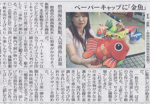 制作したグッズが中日新聞に掲載されました。