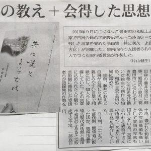制作した冊子が中日新聞に掲載されました。