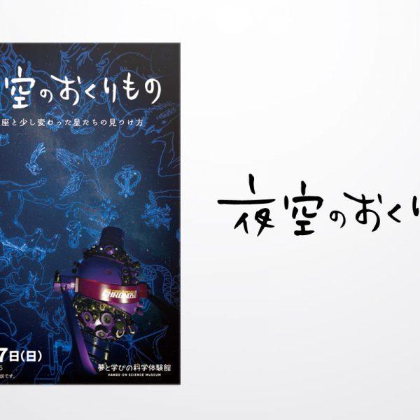 夢と学びの科学体験館「夜空のおくりもの」ポスター