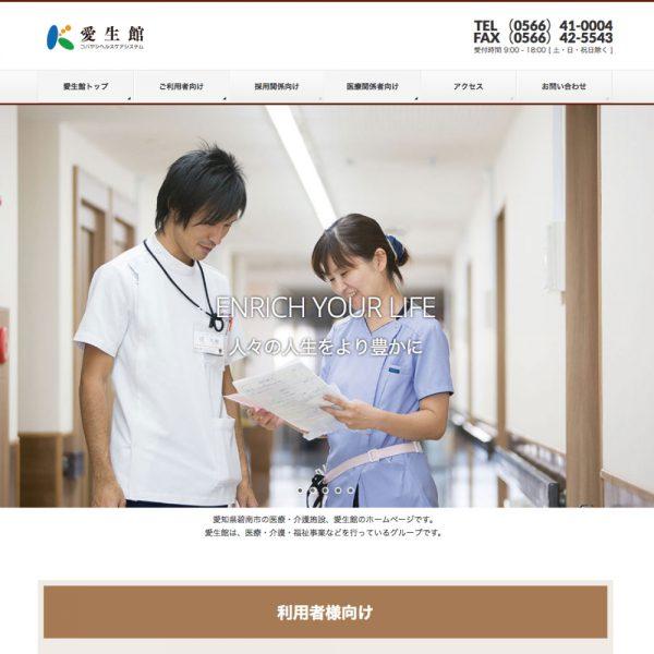 愛知県碧南市の医療法人愛生館様のオフィシャルサイト制作