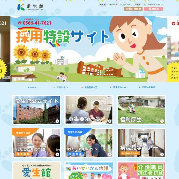 愛知県碧南市の医療法人愛生館様の採用特設サイト制作