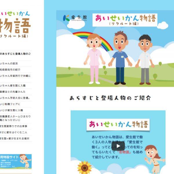 愛知県碧南市の医療法人愛生館様の新卒用特別コンテンツサイト制作