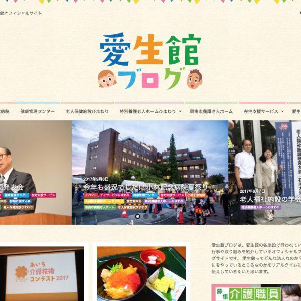 愛知県碧南市の医療法人愛生館様のブログサイト制作
