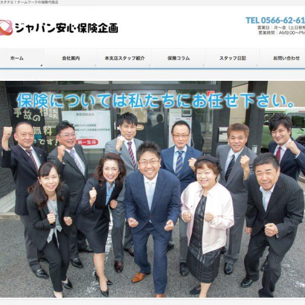 ジャパン安心保険様のホームページ制作