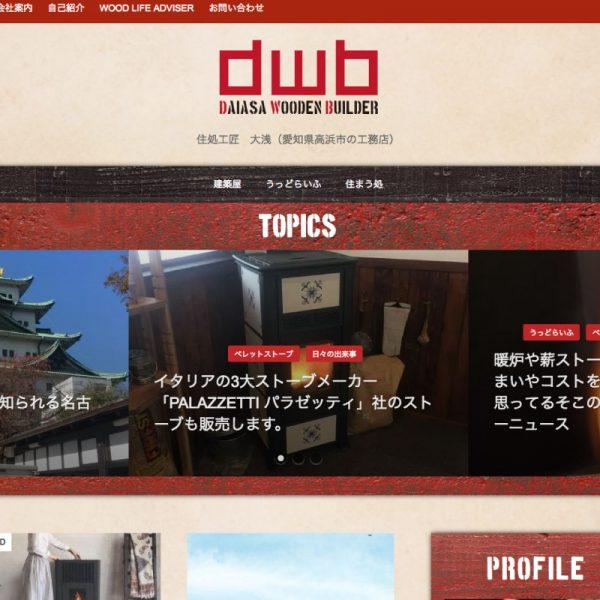 愛知県高浜市の工務店大浅様のホームページ制作
