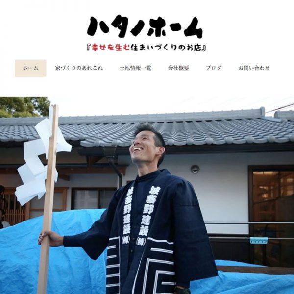 幸せを産む住まいを作っている愛知県碧南市のハタノホーム様のホームページ制作