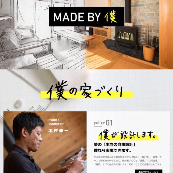 愛知県碧南市で設計事務所をしている本庄建築設計事務所様のホームページ制作