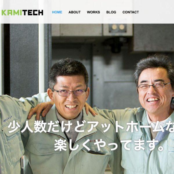 製造業の採用向けのホームページ制作