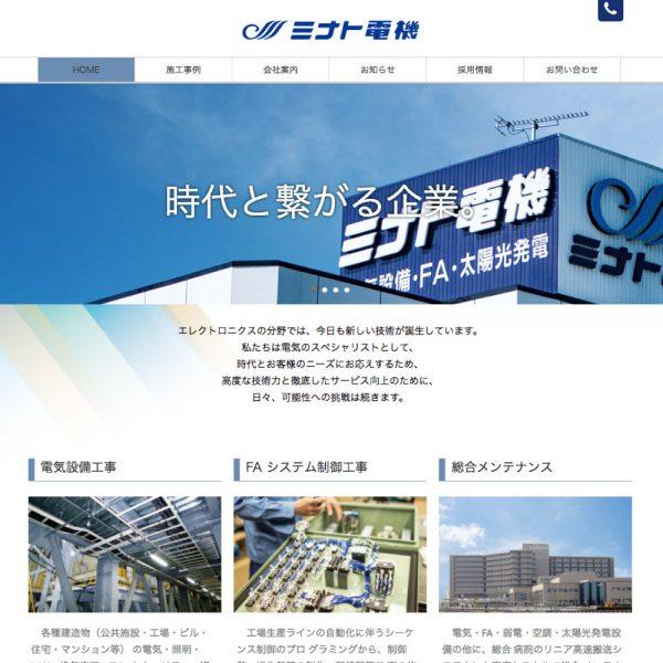 愛知県西尾市の電気工事会社 ミナト電機様のホームページ制作