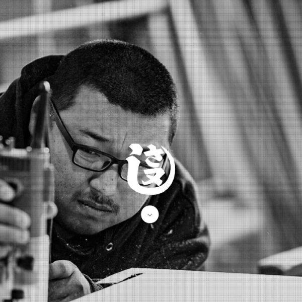 愛知県碧南市の老舗建具屋さんさし又様のホームページ制作