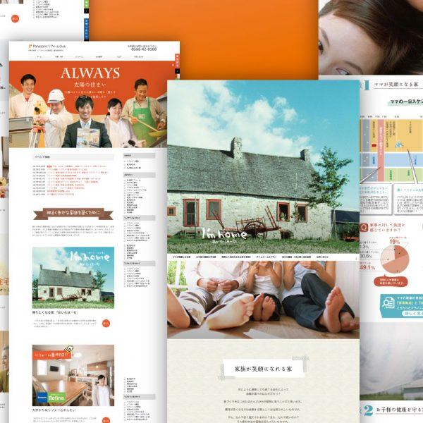 愛知県碧南市の太陽建設様のホームページ制作