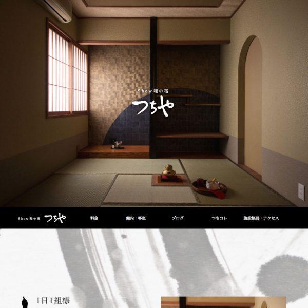 名古屋市で1日1組限定の旅館をしているつちや様のホームページ制作