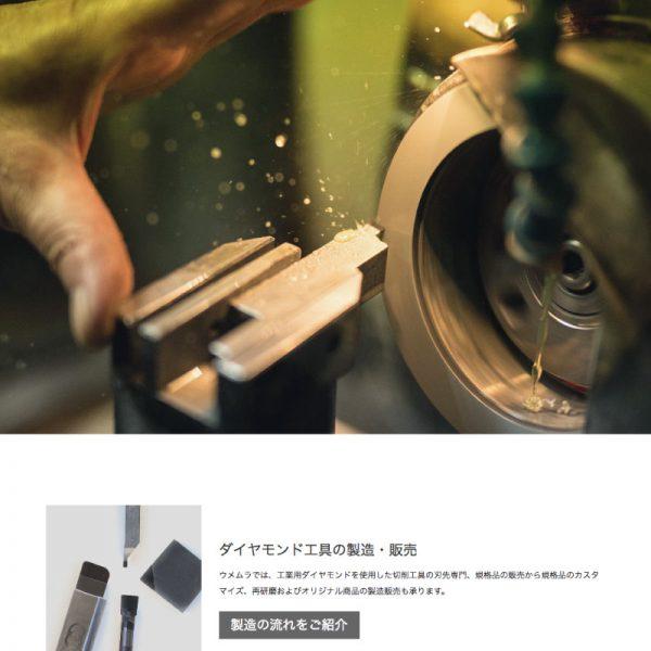 ダイヤモンド切削工具の販売をされているウメムラ様のホームページ制作