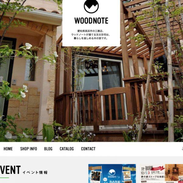 愛知県高浜市の工務店ウッドノート様のホームページ制作