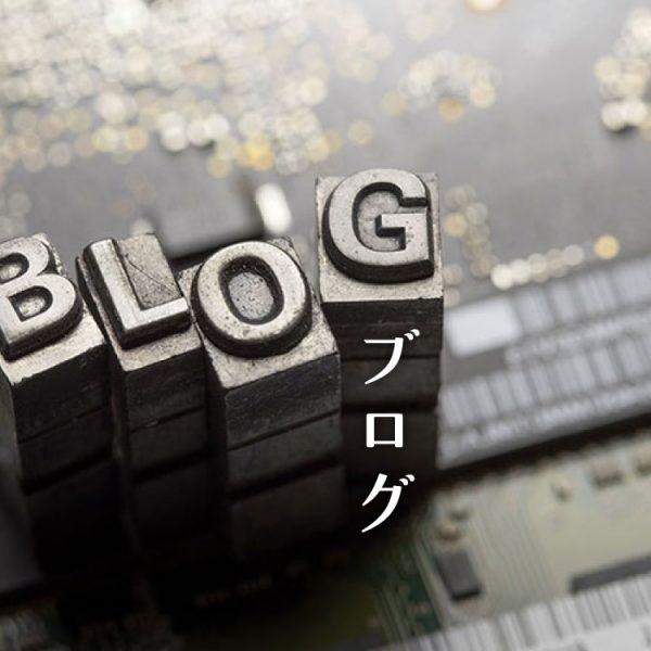 ブログを続けられる自信がある方へ