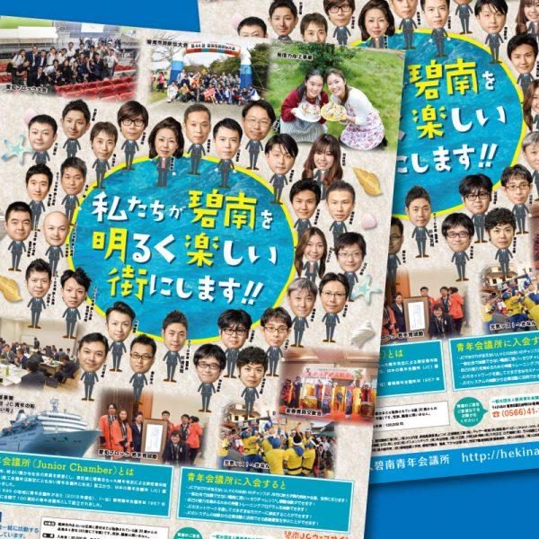 碧南青年会議所様の会員拡大用のポスターとチラシ制作しました。