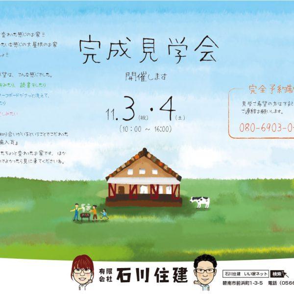 愛知県碧南市の石川住建様の完成見学会チラシを制作しました。