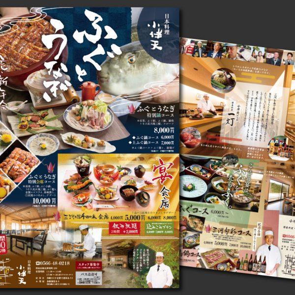 日本料理小伴天様の新メニューチラシ制作しました。