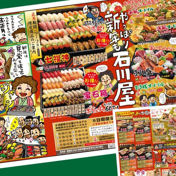 碧南市の一五〇さんが運営する宅配寿司-石川屋さんの新春折り込みチラシを制作しました。