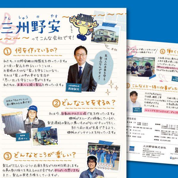 愛知県高浜市にある瓦メーカー三州野安様の新卒向けパンフレットを制作しました。