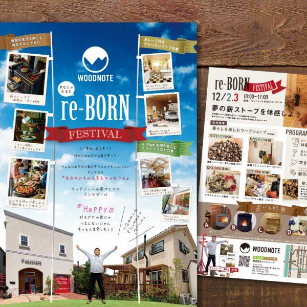 愛知県高浜市にある工務店ウッドノート様のイベントチラシを制作しました。