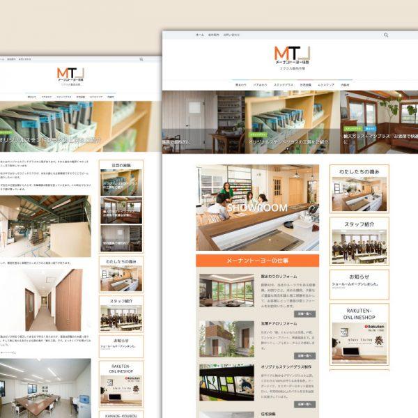 愛知県刈谷市のサッシ屋さんメーナントーヨー住器様のホームページ制作しました。